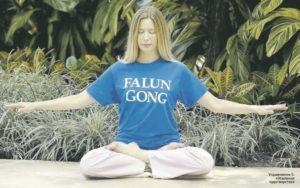 Упражнение Фалунь Дафа