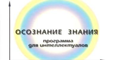 ВИДЕО. По ту сторону жизни. Опыт конструктора НИИ Владимира Григорьевича Ефремова.